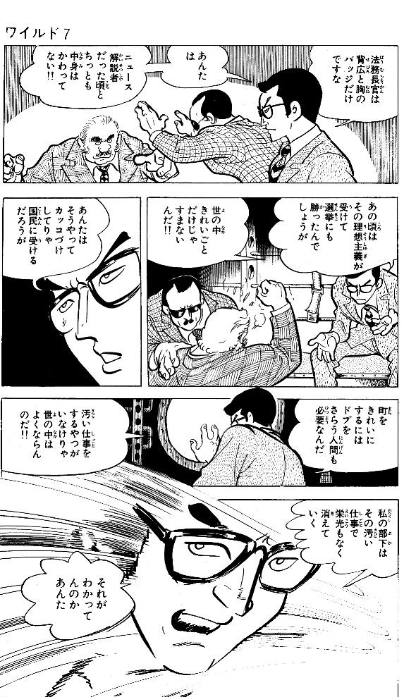 ワイルド7・ヒットコミックス版40巻・137P より