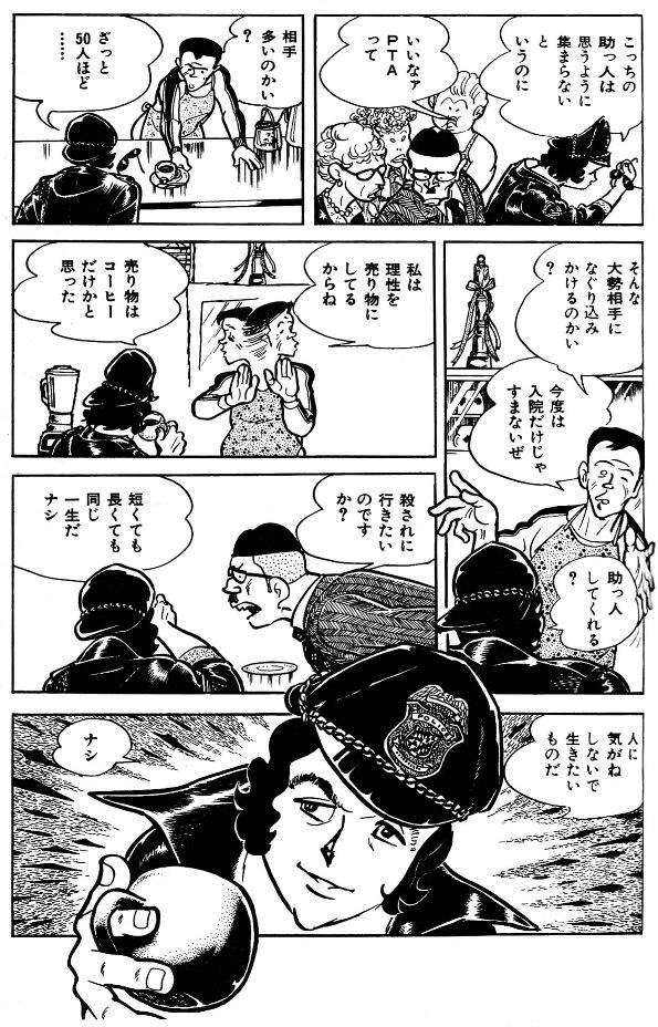 サムライ教師ボギー・プレイボーイコミック1巻・153P より