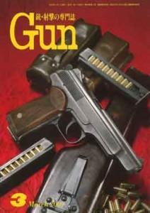 『月刊Gun』3月号に告知掲載