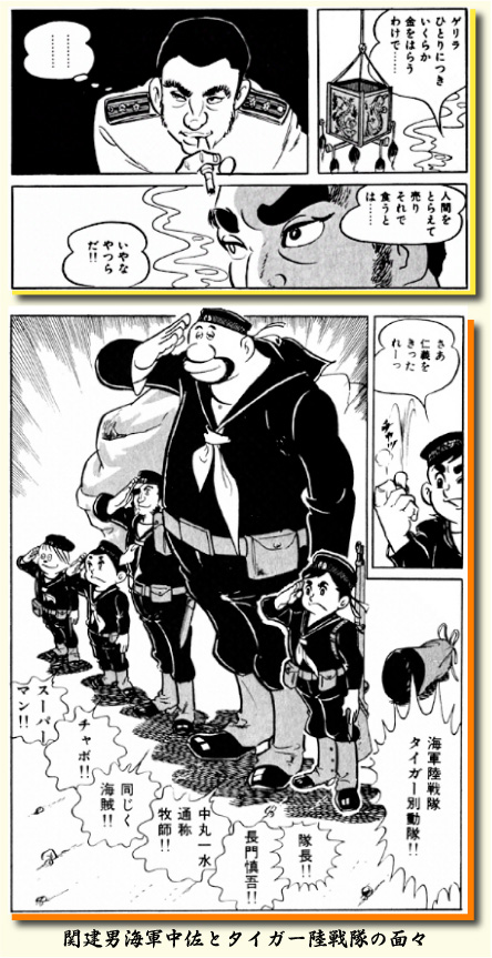 タイガー陸戦隊 メインキャラクター