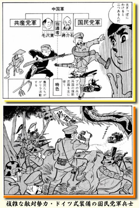 タイガー陸戦隊 敵対勢力