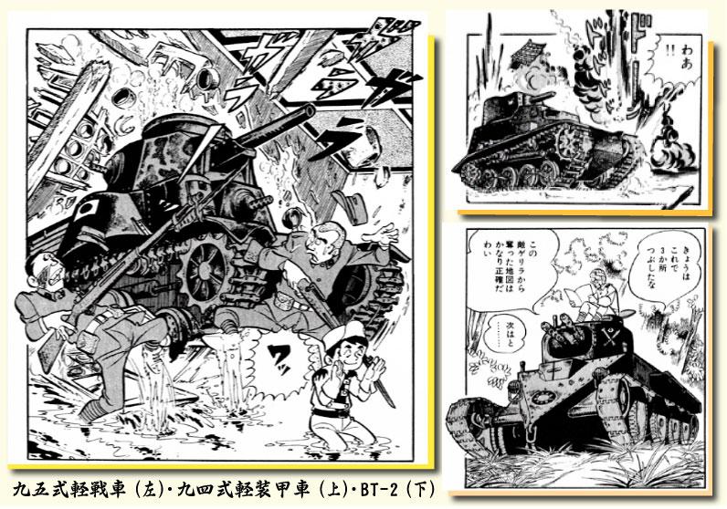 タイガー陸戦隊に登場する個性的な戦車たち