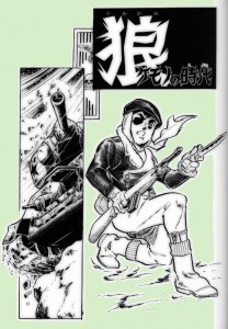 戦記漫画の傑作「狼〜ケモノの時代〜」