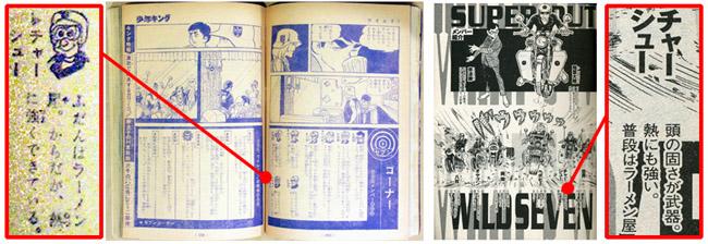 左)週刊少年キング'70.5.31(資料提供)sillazmanさん