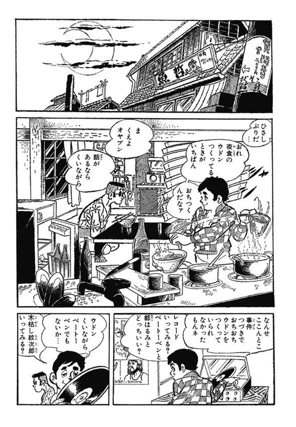 ★黄金の新幹線HC未収録ページ