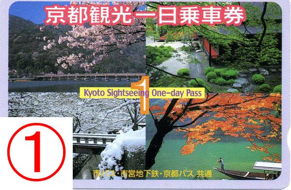 kyoto_01x