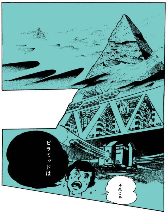 「誇代史」 ピラミッド
