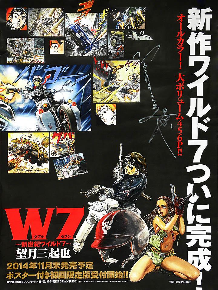 W7ポスター